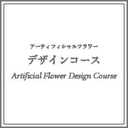 アーティフィシャルフラワーデザインコース