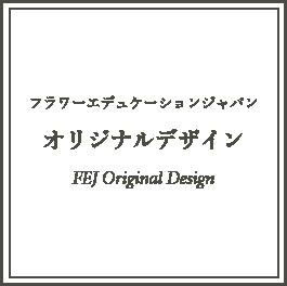FEJオリジナルデザイン