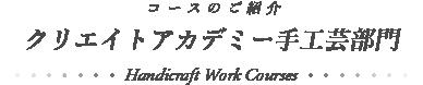ca_minititle-handicraft