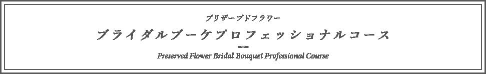 bridal_title