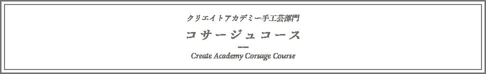 corsage_title