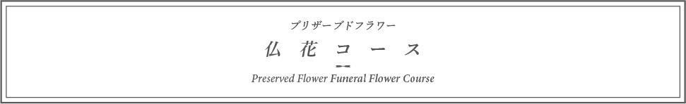 funeral_title