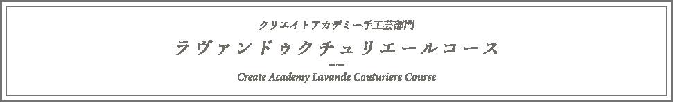 lavande_title