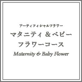 マタニティ&ベビーフラワーコース