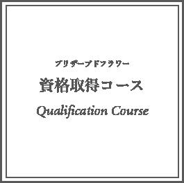 資格取得コース